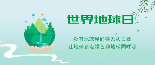 绿色清新保护地球地球日公益公众号首图
