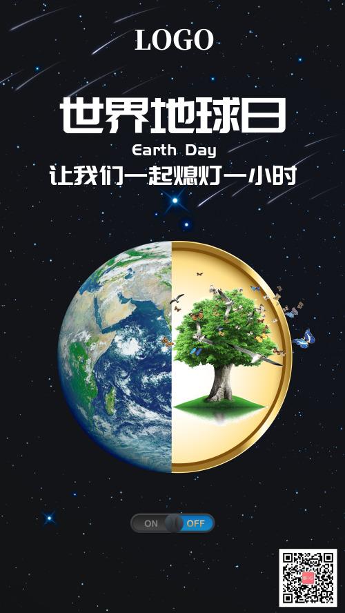 熄灯一小时世界地球日宣传手机海报