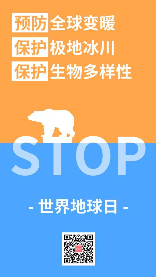 橙色蓝色撞色世界地球日保护动物简洁手机海