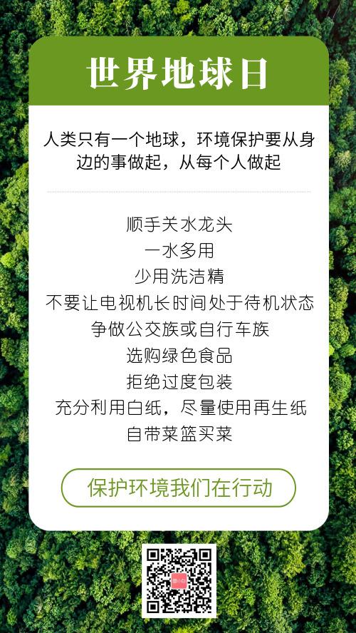 绿色森林保护环境世界地球日环保小妙招手机海报