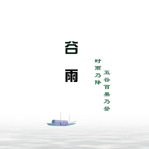 中国风谷雨手机微博封面图