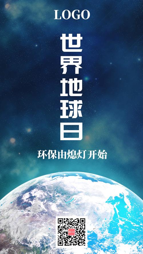 世界地球日环保宣传手机海报