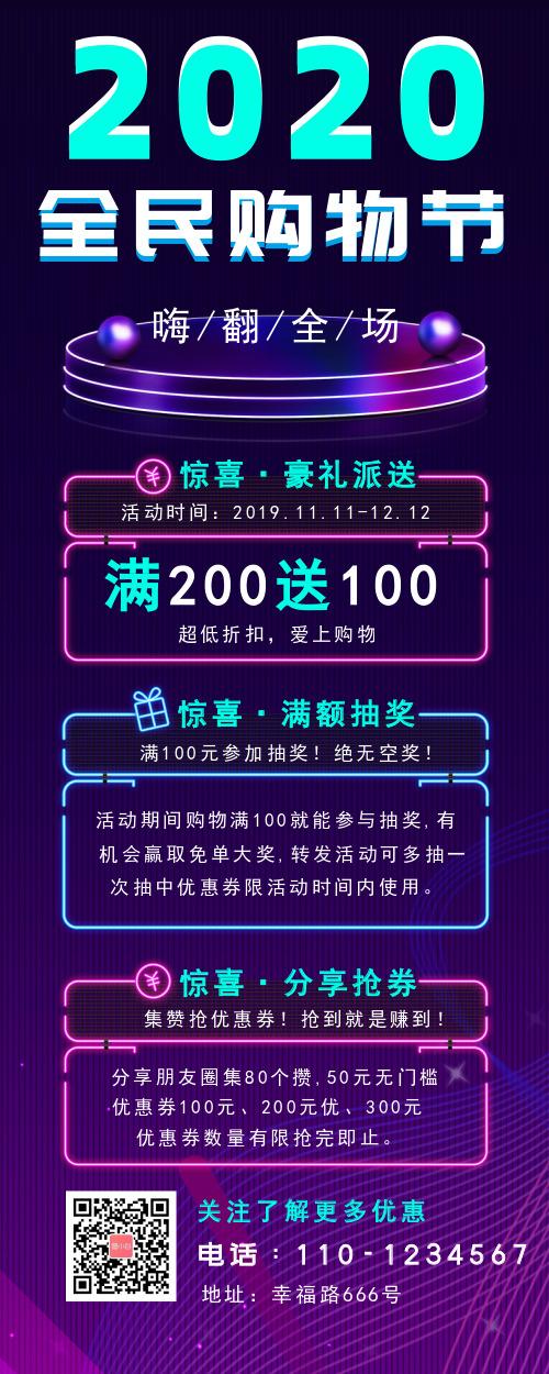 双11惊喜抢购抽奖活动炫酷营销长图