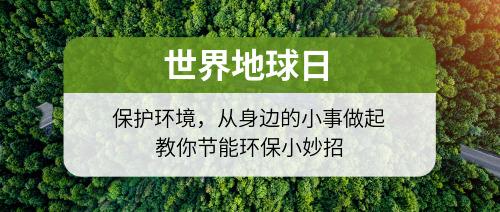 绿色森林环保小妙招世界地球日公众号封面