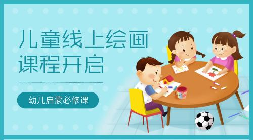 藍色清新兒童幼兒繪畫制作大全課程封面