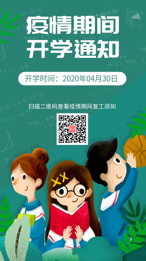 清新春季開學安排通知手機海報