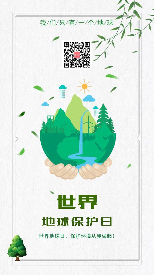 中国风手绘插画保护地球地球日手机海报