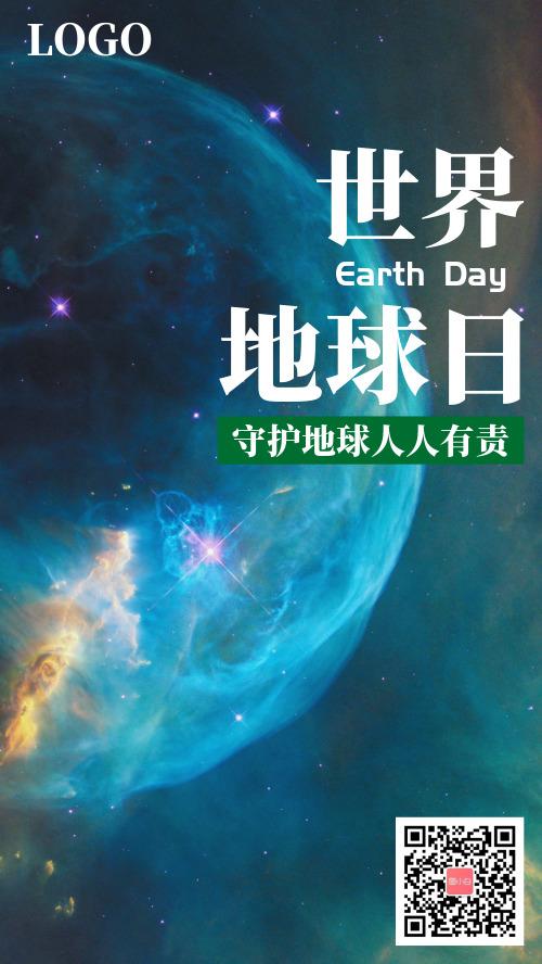 世界地球日守護地球宣傳手機海報
