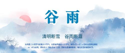 简约中国风谷雨节气公众号封面