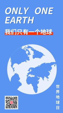 蓝色清新简洁环保世界地球日手机海报
