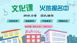 补习班招生宣传广告封面