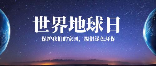 梦幻宇宙星空世界地球日公众号首图