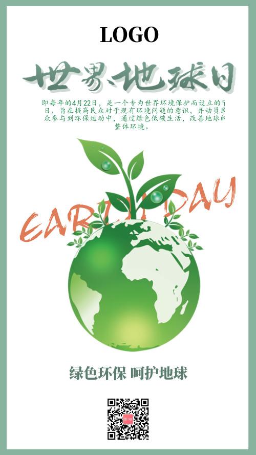 清新自然呵护地球世界地球日手机海报