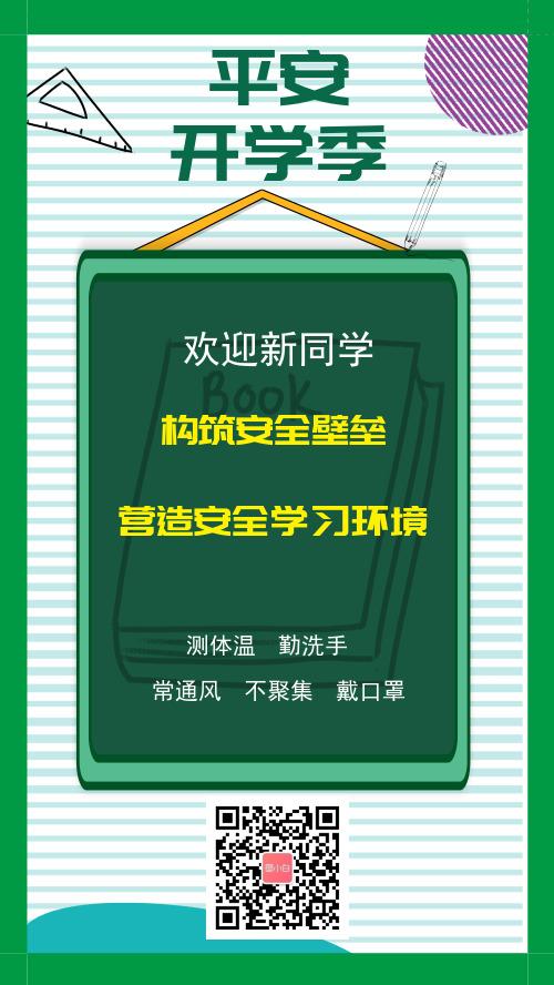 绿色简约平安开学手机海报