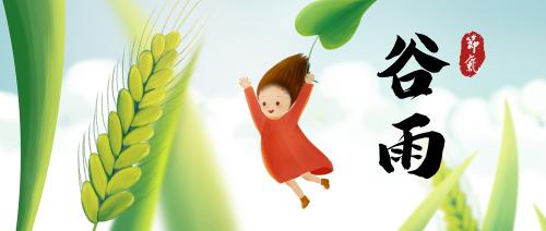 谷雨节气插画公众号封面