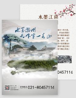 中国水墨风徽州旅游DM宣传单