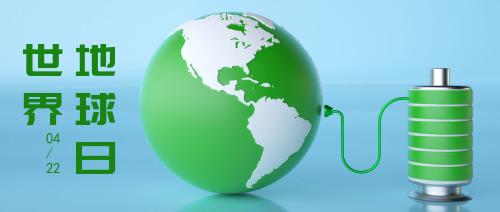 简约蓝绿色清新环保节能世界地球日公众号封面