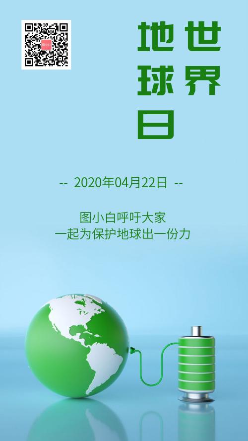 简约蓝绿色清新环保节能世界地球日手机海报