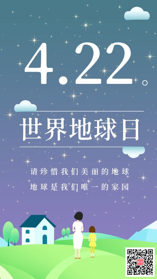 卡通风世界地球日保护地球家园夜空草原海报