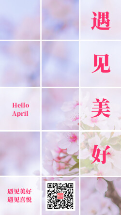 遇见美好遇见四月春季手机海报