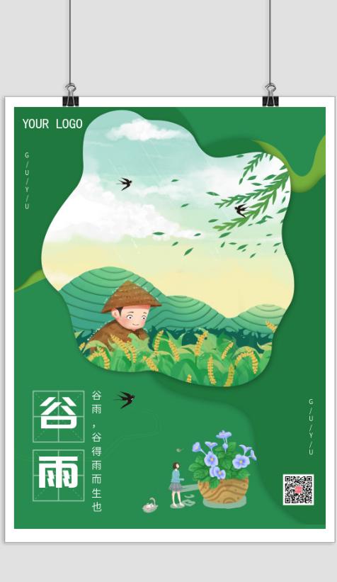 谷雨树叶麦子手绘人物花朵燕子海报