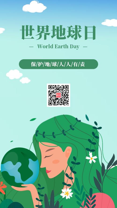 清新卡通风世界地球日手机海报