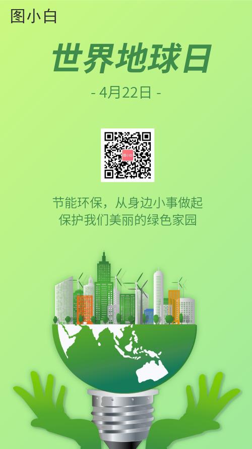 淡绿色清新世界地球日手机宣传海报
