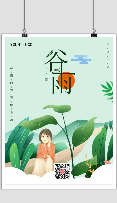 谷雨树叶太阳雨滴手绘人物海报