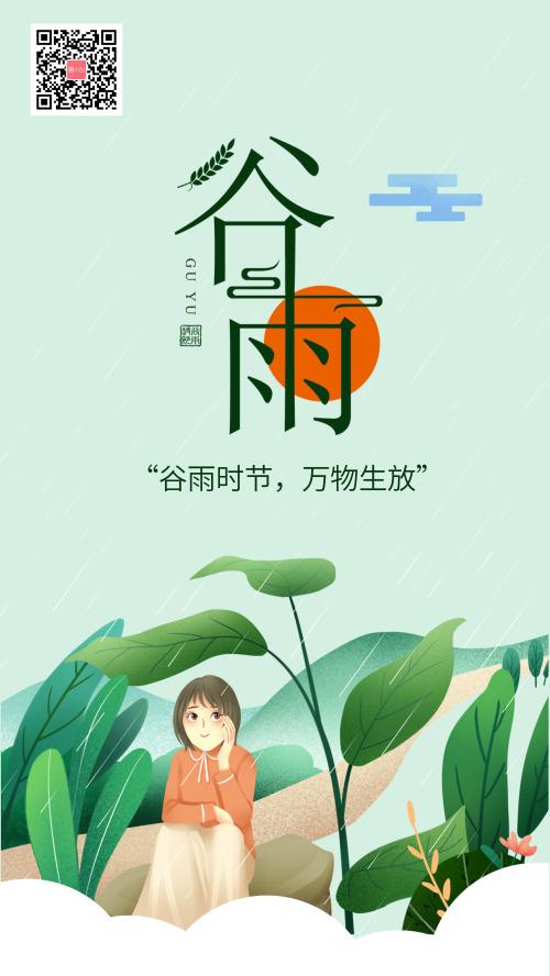 谷雨树叶太阳雨滴手绘人物手机海报
