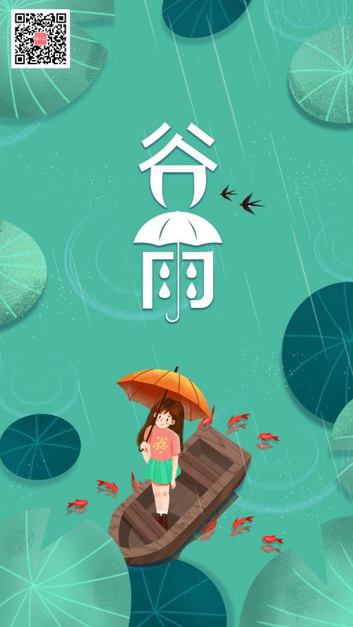 谷雨荷叶船手绘人物伞雨滴鱼手机海报
