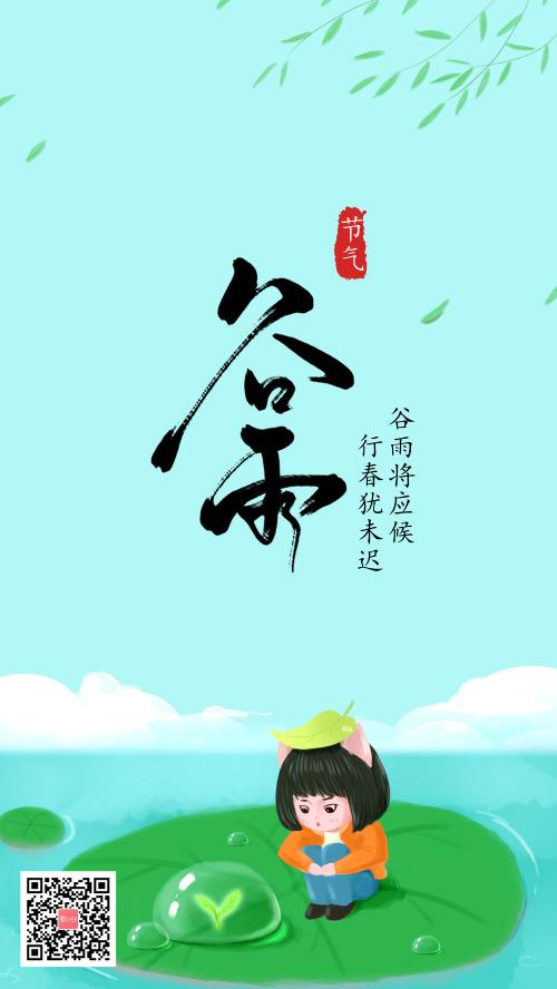 谷雨柳树树叶荷叶水面手绘人物手机海报