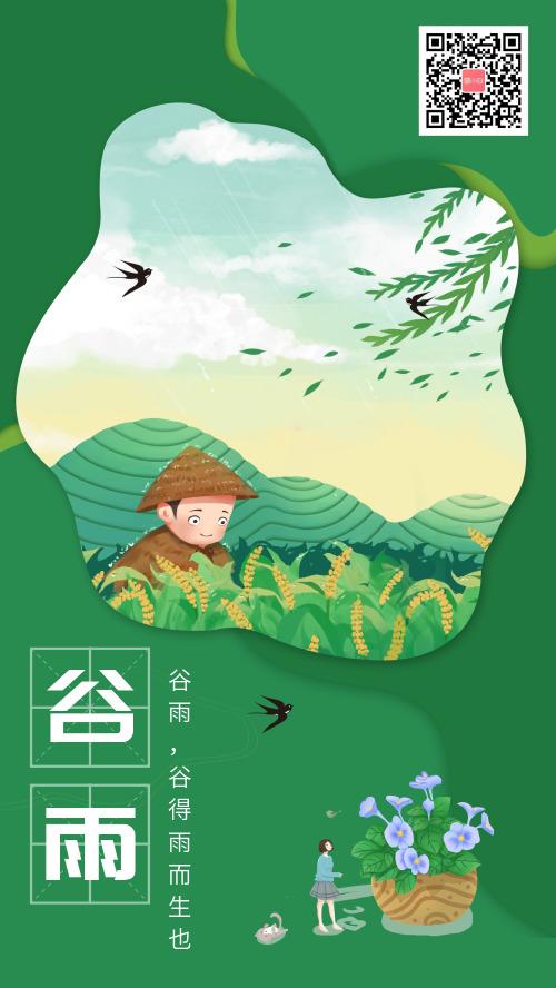 谷雨树叶麦子手绘人物花朵燕子手机海报