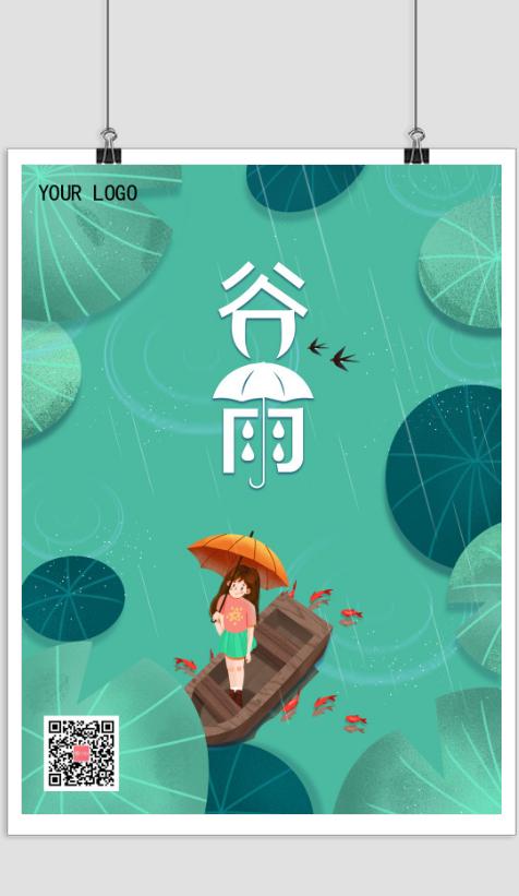 谷雨荷叶船手绘人物伞雨滴鱼海报