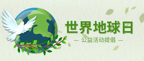 淡绿色简洁世界地球日公益活动公众号封面