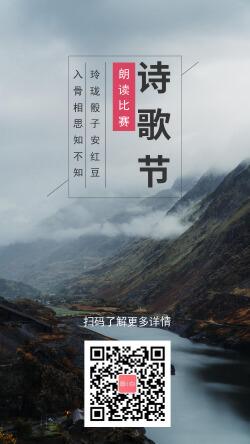 朗诵古诗词比赛诗歌节活动宣传手机海报