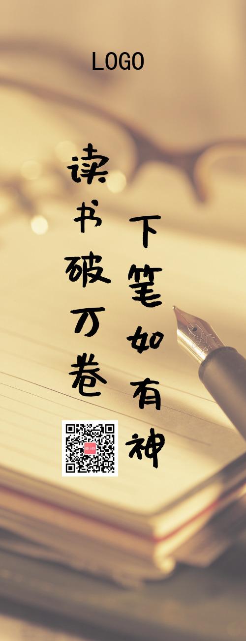 中国风创意读书书签