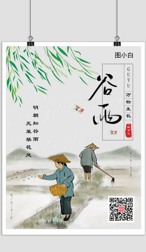 清新淡雅卡通风农田谷雨海报