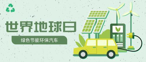 绿色节能环保汽车公众号封面