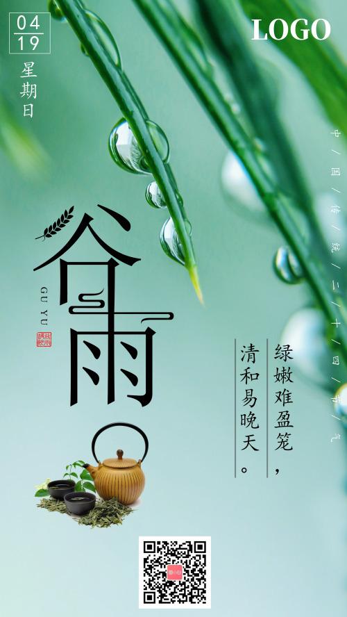 清新绿色自然风谷雨节气手机海报
