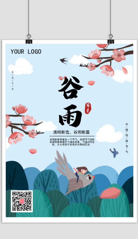 桃花布谷鸟谷雨节气广告印刷海报