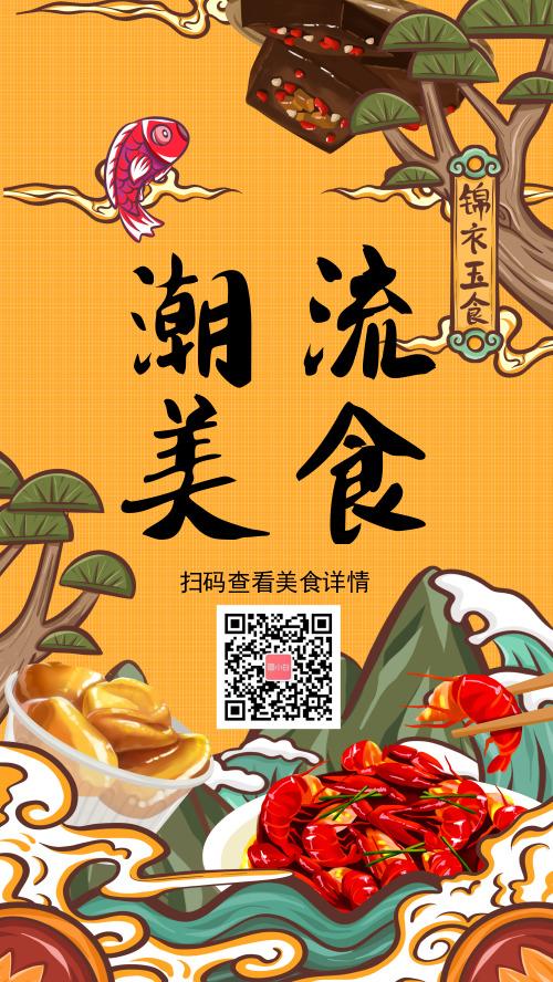 国潮潮流美食手机宣传海报
