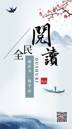中国水墨风全民阅读主题宣传手机海报