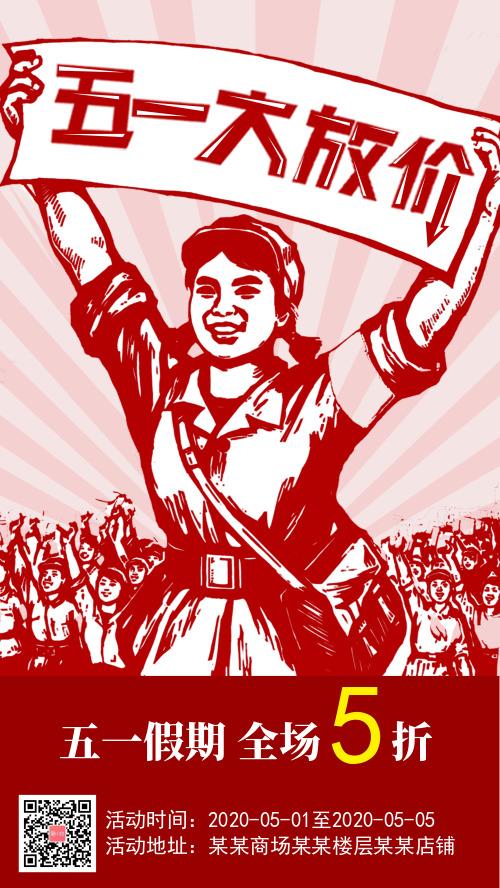 红色年代五一促销手机海报