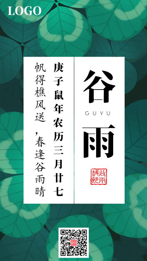 简约中国风传统节气谷雨手机海报