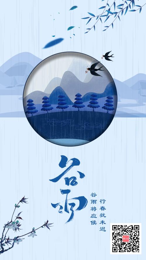淡雅蓝色中国风文艺谷雨手机海报