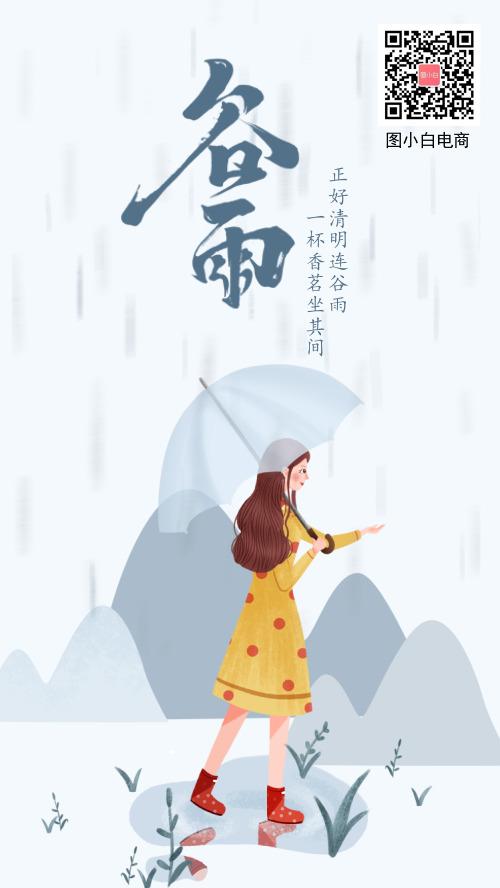 清新淡雅谷雨手机海报