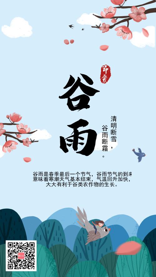 桃花布谷鸟可爱风谷雨节气海报