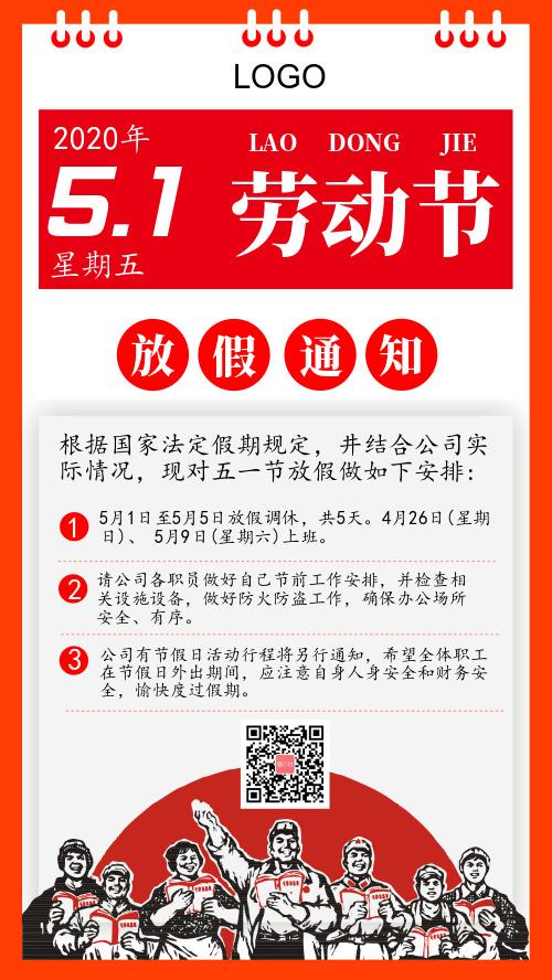 51劳动节放假通知手机海报