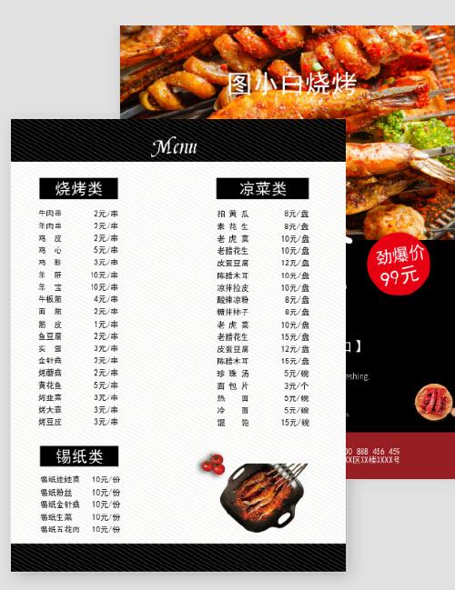 烧烤店菜品宣传单
