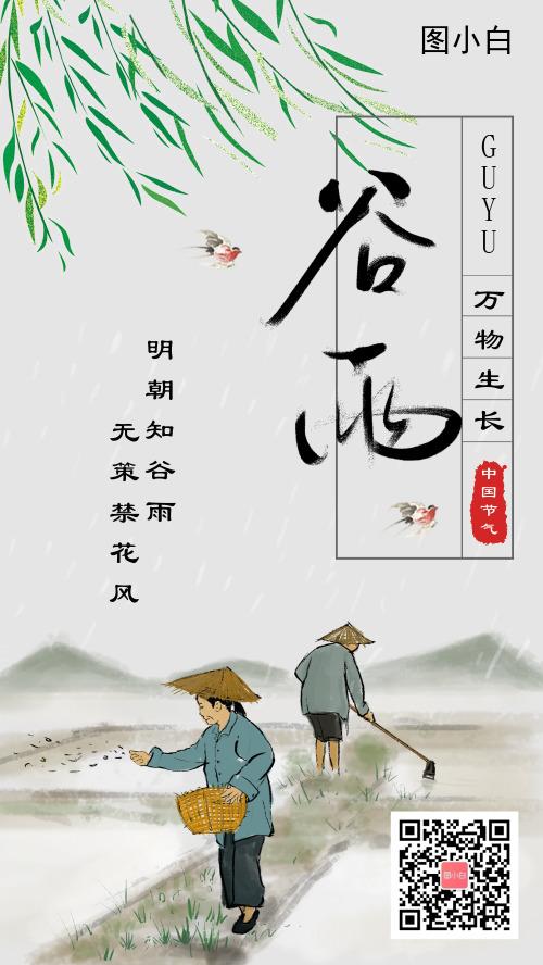 卡通文艺清新农田谷雨手机海报